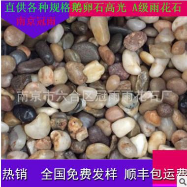 低价批发南京天然抛光五彩鹅卵石园林铺路雨花石景观专用五彩石