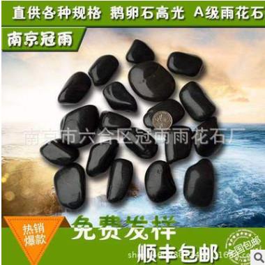 批发南京黑色鹅卵石抛光鹅卵石园林景观铺路工程黑色雨花石
