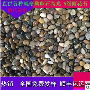 批发南京天然高抛光五彩石鹅卵石出厂价格园林铺路专用雨花石