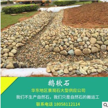 提供护坡驳岸工程自然石水冲石草坪石野山石跌水假山大鹅软石