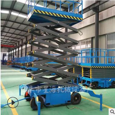 移动剪叉式高空作业平台牵引式升降机 仓库升高10米移动式升降机