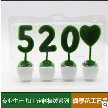 可定制仿真花绿色植物套装创意520 家居布置植绒系列 厂家直销