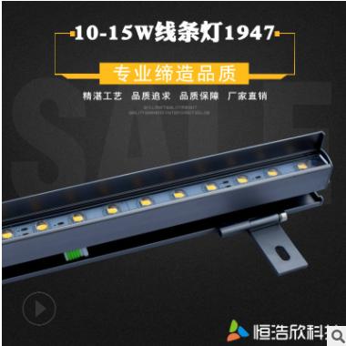 新款户外防水线条灯 10W/12W/15W 厂家直销批发生产led洗墙灯