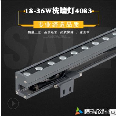 led洗墙灯18W 24W 36W 大功率投光灯 防水景观灯 厂家直供