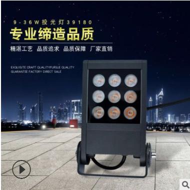 厂家直销防水户外led投光灯大功率led投光灯 超薄方形投光灯