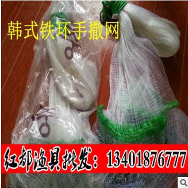 特价!新款韩式手撒渔具/扔罩网 手撒坠子网抛王渔网旋圆网易撒网