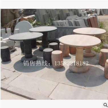 (特价)石雕桌子 公园小区石雕桌椅 汉白玉石桌石凳 户外摆件