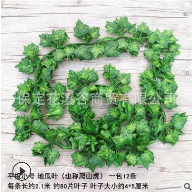 仿真叶子藤条装饰花 批发 绿萝叶 常青藤条 假树叶植物