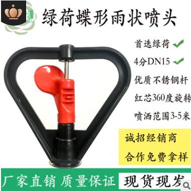 【厂家】 4分塑料蝶形雨状红芯旋转喷头喷嘴草坪园艺红心喷灌设备