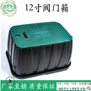 【厂家直销】12寸塑料阀门箱VB1419阀箱快速取水园林艺灌溉地埋箱