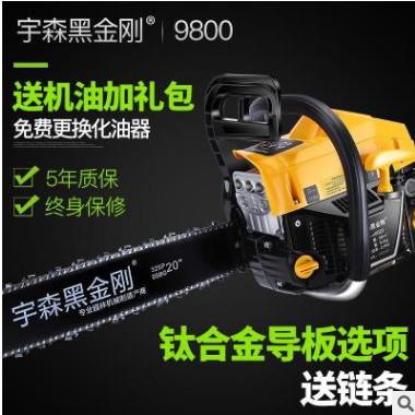 9800大功率油锯汽油锯伐木锯汽油电锯易启动宇森黑金刚
