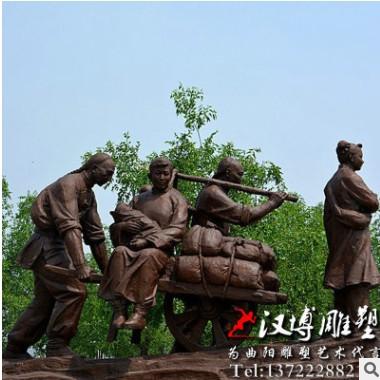 战争时期农民闯关东人物雕塑户外广场庭院园林景观博物馆雕塑订制