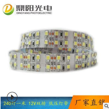 鼎阳led双排灯带12V双排240灯蓝光软灯条双排高亮240灯灯带