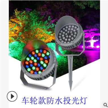 LED投光灯12W24W36W户外防水灯插地草坪灯水下投射灯户外
