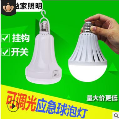 自动充电led应急球泡灯 遇水即亮拿在手里可以亮 神奇灯泡停电亮