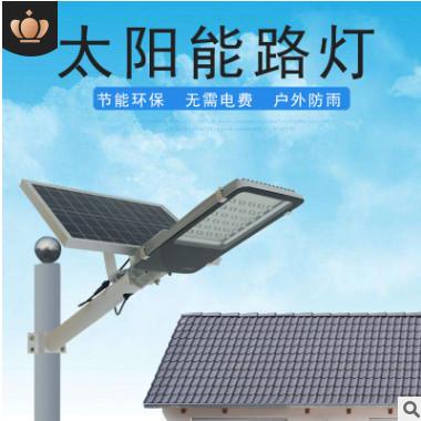 太阳能路灯金豆款牙刷款 户外分体高亮光控遥控照明灯厂家直销