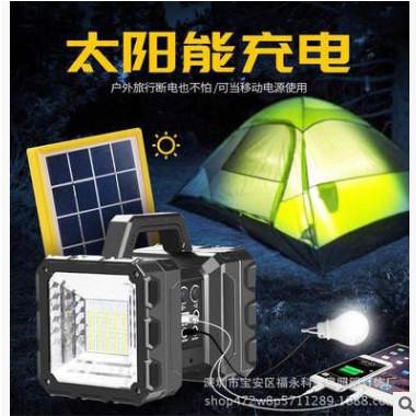 太阳能多功能led强光手电超亮远射可充电户外野营手提露营灯