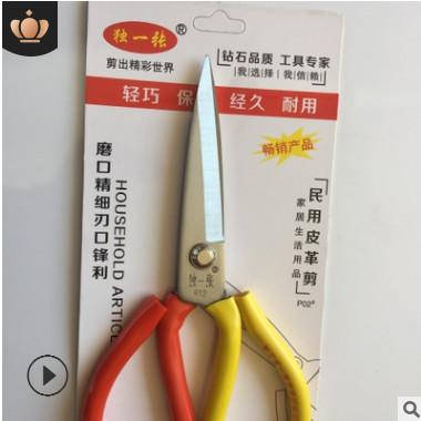 厂家直销独一张直头防锈剪刀家用厨房碳钢不锈钢剪子防滑防锈剪刀
