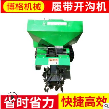 小型果园开沟施肥机 履带开沟机 多功能履带式开沟施肥一体机优质
