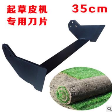 可尔起草皮机刀片卡夫/军鹏/美神草坪移植机配件35cm3孔