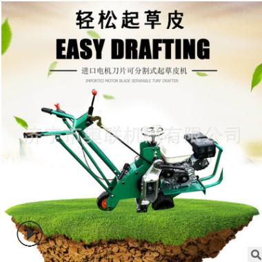 手推式绿化草坪起草皮机 20-40公分起草皮机厂家直销汽油起草皮机