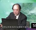 中国传统文化与风景园林艺术 (288播放)