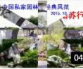 苏州园林30【股市涨停板】制作 (220播放)