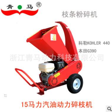 碎枝机,树叶粉碎机,KOHLER科勒动力,14马力,园林绿化机械