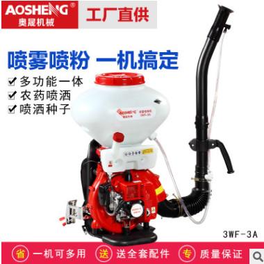 奥晟机械汽油打药机施肥机背负式尿素农用喷雾机弥雾机大功率