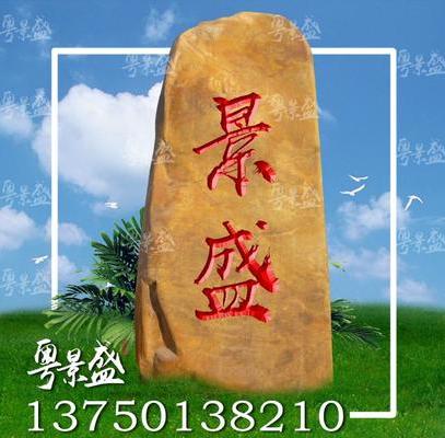 广东原产地天然大型村牌黄蜡石 景观招牌黄腊石批发供应
