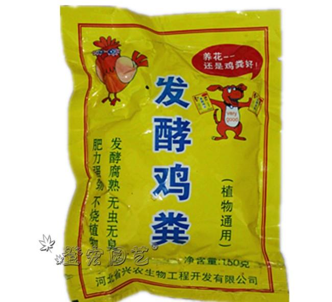 发酵鸡粪 有机肥料花肥菜肥追肥底肥