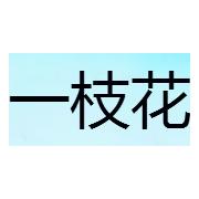 重庆一枝花生态农业发展有限公司
