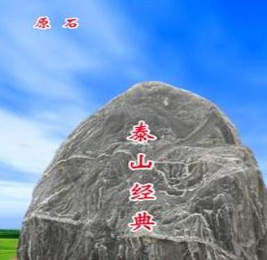 天然泰山奇石 --泰山神韵