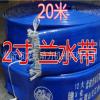2.5寸汽油机水泵专用兰水带、20米一捆