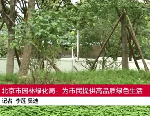 北京市园林绿化局:为市民提供高品质绿色生活 (274播放)