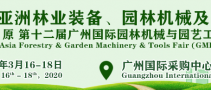 2020第十二届广州国际园林机械与园艺工具展