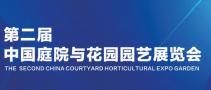 2020中国庭院与花园园艺展览会
