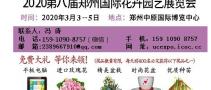 2020第八届郑州国际花卉园艺展