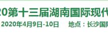 2020第十三届湖南国际现代种业博览会