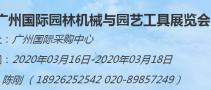 2020年广州国际园林机械与园艺工具展