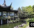 中国古典园林景观设计,这些艺术特色怎可不知? (244播放)