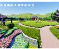 湖北百家居园林设施有限公司生态农业园 (312播放)