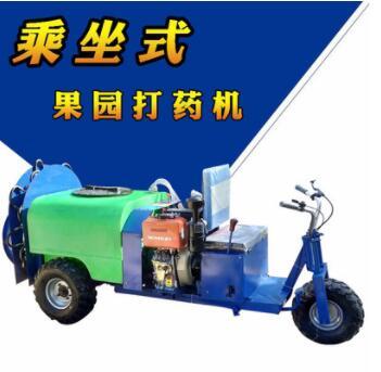 CZ300 乘坐式打药机小型农用自走式果园喷雾器 三轮风送式打药机 柴油10马力柑橘园坐人的300升600斤水打药车
