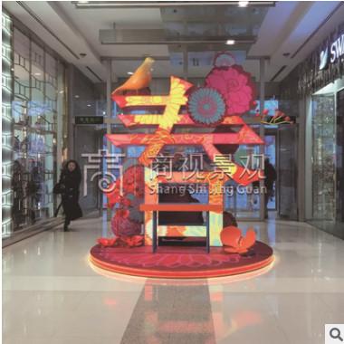 福到的装置 春字雕塑 新年美陈 新年中庭吊饰 新年装饰 新年道具