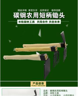 家用碳钢农用锄头三件套菜园种植小锄头 园艺锄头