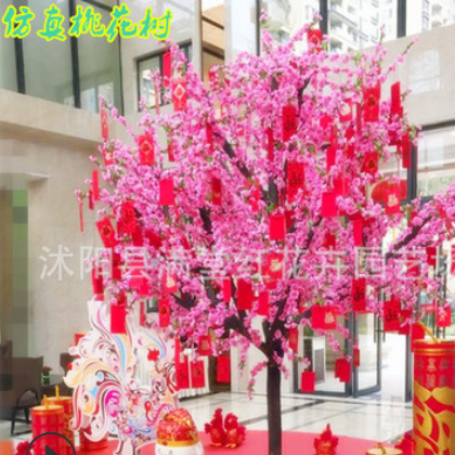 定制 仿真桃树假桃树道具桃花树许愿树婚庆道具装饰仿真樱花树