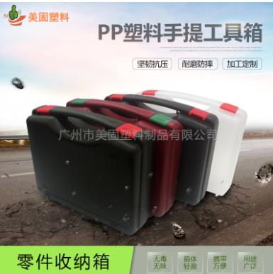 厂家直销pp工具盒 手提工具箱 仪表箱 塑胶工具箱 工具箱定制