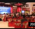 北京绿化基金会与找树网战略合作暨与九家园林企业投资签约仪式 (255播放)