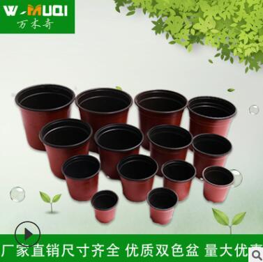 万木奇 厂家直销双色盆 塑料花盆种植营养钵 抗老化耐用加厚花盆