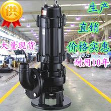 现货WQ潜水泵 QW污水泵排污提升水泵 0.75-3kw法兰380V伏特NV